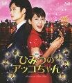 映画 ひみつのアッコちゃん【Blu-ray】