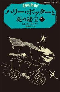 ハリー・ポッターと死の秘宝(7-1)