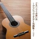 Other - アルハンブラの想い出〜クラシック・ギター名曲集〜 ベスト [ (クラシック) ]
