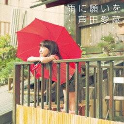 雨に願いを [ <strong>芦田愛菜</strong> ]