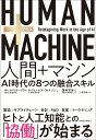 HUMAN+MACHINE 人間+マシン AI時代の8つの融...
