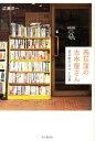 西荻窪の古本屋さん 音羽館の日々と仕事 [ 広瀬洋一 ]
