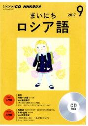 NHKラジオまいにちロシア語(9月号) (<CD>)