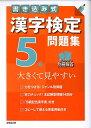 書き込み式漢字検定5級問題集 大きくて見やすい [ 成美堂出版株式会社 ]
