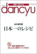 【ポイント5倍】<br />【定番】<br />dancyu日本一のレシピ