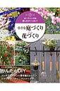 小さな庭づくり&花づくり ガーデニングの楽しみがいっぱい! (ブティック・ムック)