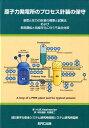 原子力発電所のプロセス計装の保守 温度と圧力の計装の概要と試験法および長期運転と高経 [ H.M.ハシェミアン ]