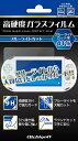 PS Vita (PCH-2000) 用ガラスフィルム 『高硬度 (9H) ガラス フィルム ブルーライトカット』