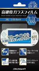 PS Vita (PCH-2000) �ѥ��饹�ե���� �ع���� (9H) ���饹 �ե���� �֥롼�饤�ȥ��åȡ�