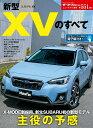 新型XVのすべて 新型SUBARU XV (モーターファン別冊 ニューモデル速報 No.551)