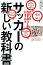 サッカーの新しい教科書 [ 坪井健太郎 ]