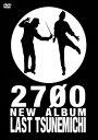 2700 NEW ALBUM「ラストツネミチ〜ヘ長調〜」 [ 2700