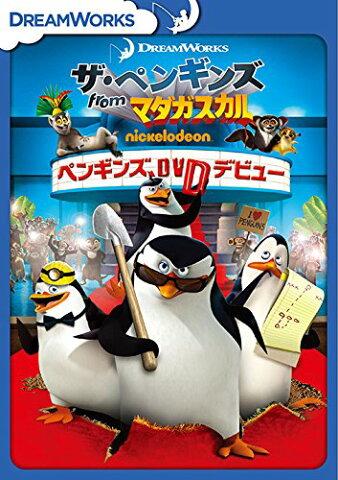 ザ・ペンギンズ from マダガスカル ペンギンズ、DVDデビュー [ (アニメーション) ]