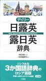 デイリー日露英・露日英辞典 [ 三省堂 ]