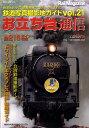 お立ち台通信 VOL.21 鉄道写真撮影地ガイド