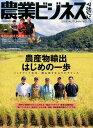 農業ビジネスマガジン(vol.15(2016 AUT)