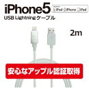 ���åץ�MFI ǧ�ڼ��� LightningUSB����Ʊ��֥� for iPhone5 2m
