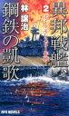 異邦戦艦、鋼鉄の凱歌(2) ポートモレスビー作戦! (タツの本*Ryu novels) [ 林譲治 ]