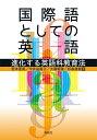 国際語としての英語 進化する英語科教育法 [ 若本 夏美 ]...