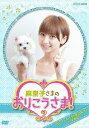 NHK DVD::麻里子さまのおりこうさま 2 篠田麻里子
