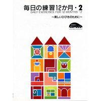 原田敦子 ピアノ基礎テクニック 毎日の練習12か月 Vol.2 〜美しいひびきのために〜
