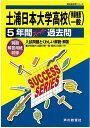 土浦日本大学高等学校(平成29年度用)