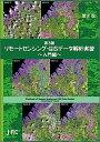 リモートセンシング・GISデータ解析実習(入門編)第3版 [ 露木聡 ]