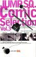 ショッピングSelection ジャンプSQ.Comic Selection(3) [ ジャンプSQ.編集部 ]