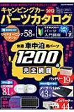 キャンピングカーパーツカタログ(2012)