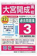 大宮開成高校過去問題集3(27年度受験用)