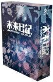 未来日記ーANOTHER:WORLD- DVD-BOX [ 岡田将生 ]