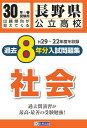 外語, 學習參考書 - 長野県公立高校過去8年分入試問題集社会(30年春受験用) H29〜22年度を収録