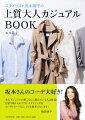 スタイリスト坂本陽子の上質大人カジュアルBOOK