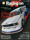 Racing on(488) Motorsport magazine 特集:シルエットフォーミュラPart2 (ニューズムック)