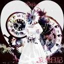 妄想日記(初回限定盤 CD+DVD) [ Moran ]