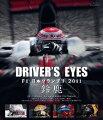 Driver's Eyes F1 日本グランプリ 2011 鈴鹿【Blu-ray】