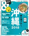 &TRAVEL沖縄ハンディ版(2018) これが、最新沖縄まとめ。 美ら海ブルー。 (Asahi original) [ 朝日新聞出版 ]