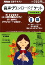 NHK語学テキスト音声ダウンロードチケット(秋冬号) (<テキスト>)