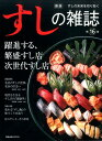 すしの雑誌(第16集)新版