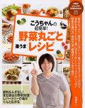 こうちゃんの超簡単!野菜丸ごと「楽うま」レシピ