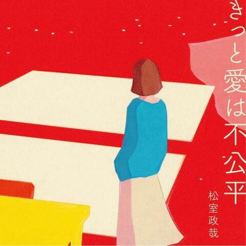 きっと愛は不公平 (初回限定盤 CD+DVD) [ 松室政哉 ]