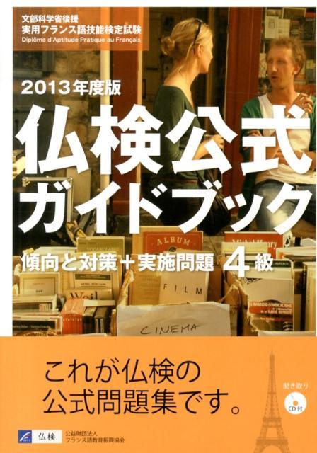 仏検公式ガイドブック(2013年度版 4級) 文...の商品画像