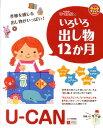 U-CANのいろいろ出し物12か月 (U-CANの保育スマイルBOOKS)