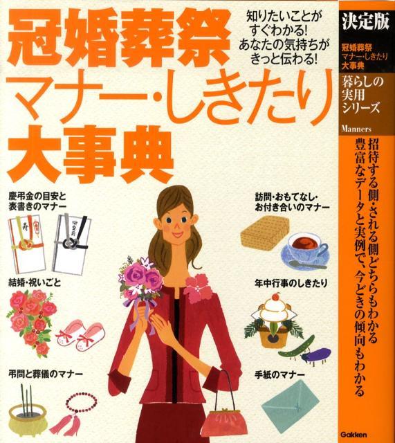 冠婚葬祭マナー・しきたり大事典 [ 石井洋子 ]...:book:13443479