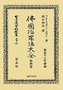 日本立法資料全集(別巻 635)復刻版 佛國治罪法大全 第4卷