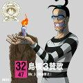 ワンピース ニッポン縦断!47クルーズCD in 島根 島根3賛歌