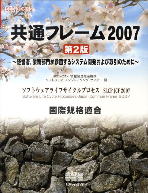 共通フレーム2007第2版 経営者,業務部門が参...の商品画像