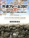共通フレーム2007第2版 経営者,業務部門が参画するシステム開発および取引の (SEC books) [ 情報処理推進機構 ]