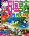 石垣・宮古mini('17-'18) 竹富島・西表島 (まっぷるマガジン)