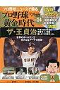 プロ野球ニュースで綴るプロ野球黄金時代(vol.14) フジテレビの名物番組のお宝映像満載!! ザ・
